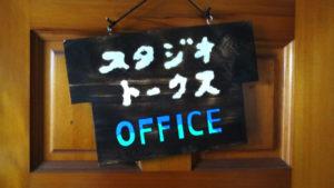 スタジオ・トークスの共通ヘッダー画像です。代表お手製の看板をデザインに使用しました。