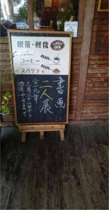 早川君による玄関の表示